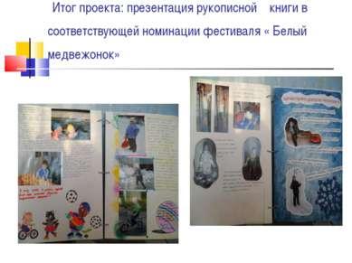 Итог проекта: презентация рукописной книги в соответствующей номинации фестив...