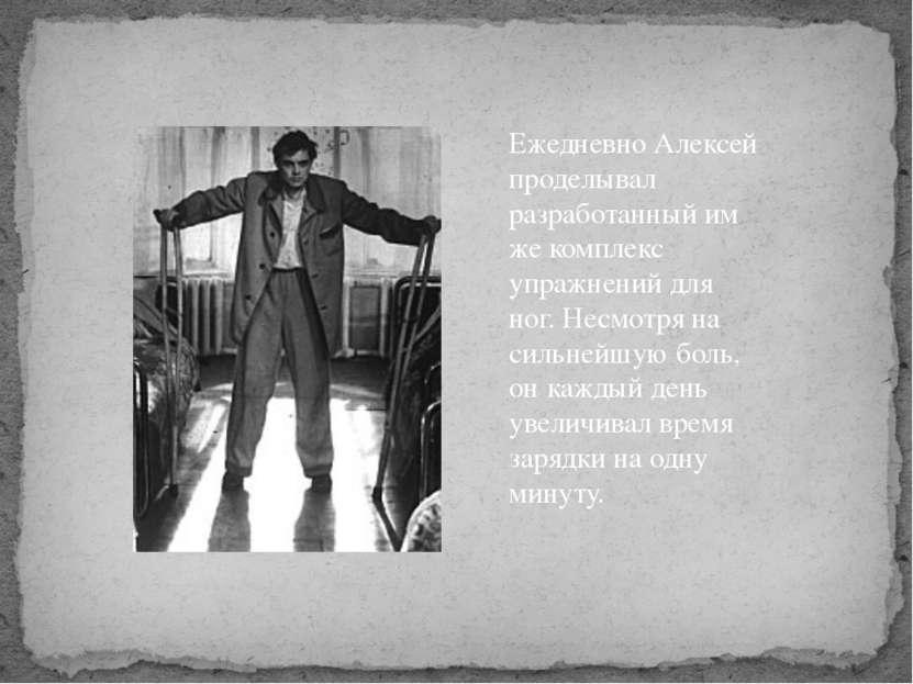 Ежедневно Алексей проделывал разработанный им же комплекс упражнений для ног....