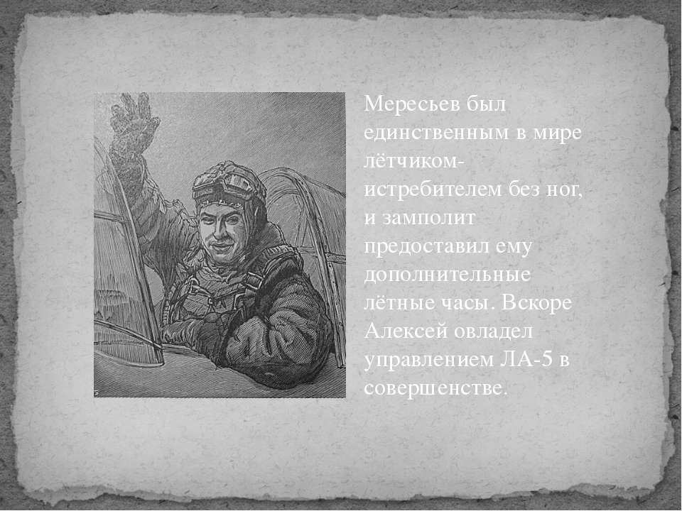 Мересьев был единственным в мире лётчиком-истребителем без ног, и замполит пр...