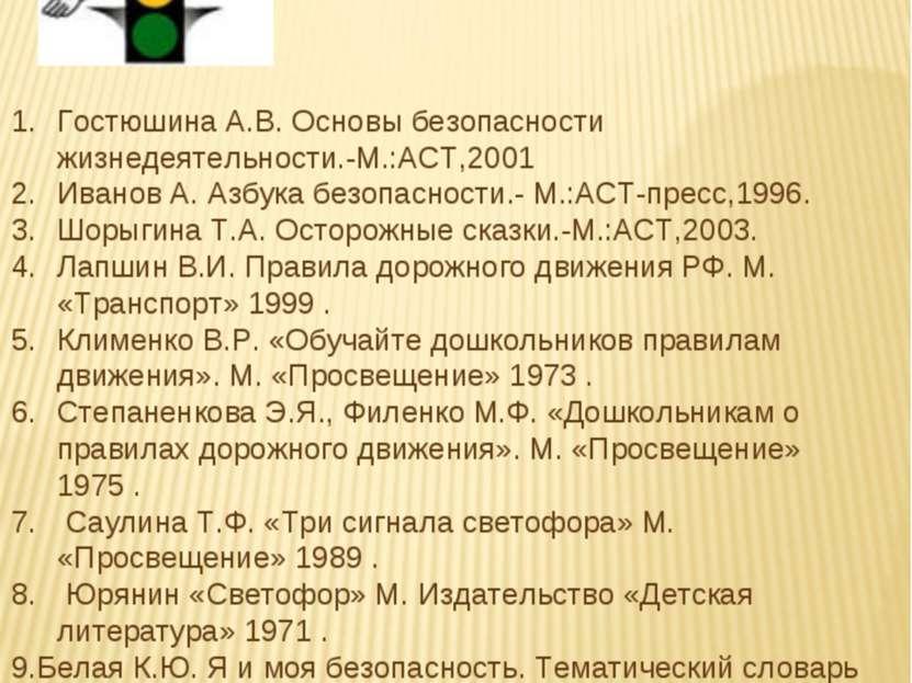 Гостюшина А.В. Основы безопасности жизнедеятельности.-М.:АСТ,2001 Иванов А. А...