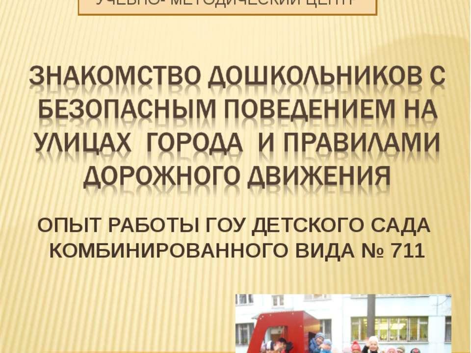 ОПЫТ РАБОТЫ ГОУ ДЕТСКОГО САДА КОМБИНИРОВАННОГО ВИДА № 711 ДЕПАРТАМЕНТ ОБРАЗОВ...