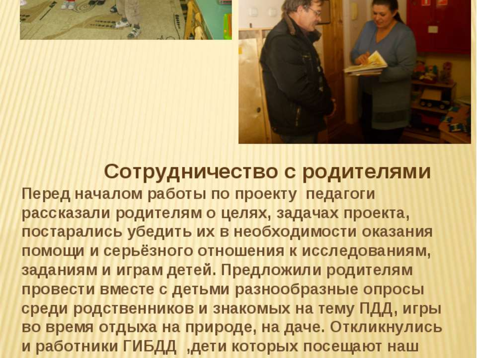Сотрудничество с родителями Перед началом работы по проекту педагоги рассказа...