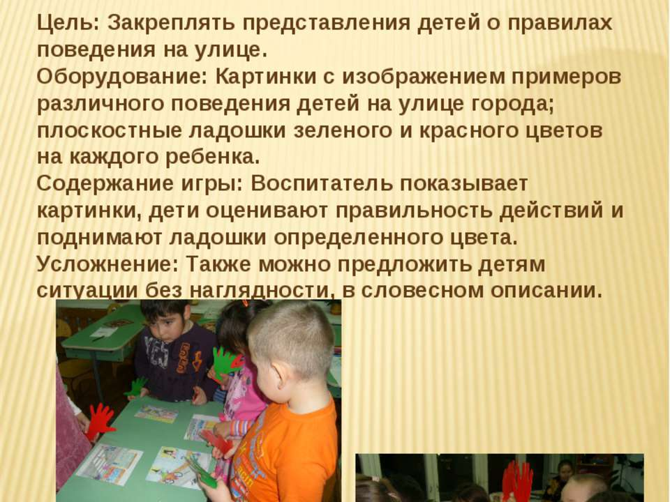 Цель: Закреплять представления детей о правилах поведения на улице. Оборудова...