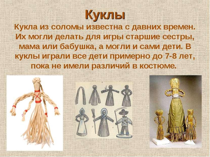 Куклы Кукла из соломы известна с давних времен. Их могли делать для игры стар...