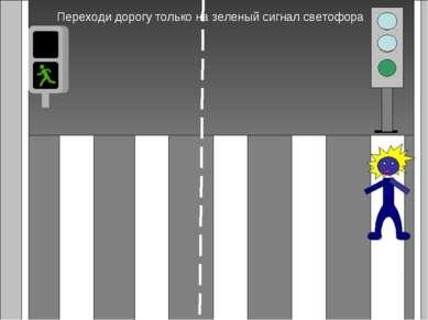 Переходи дорогу только на зеленый сигнал светофора