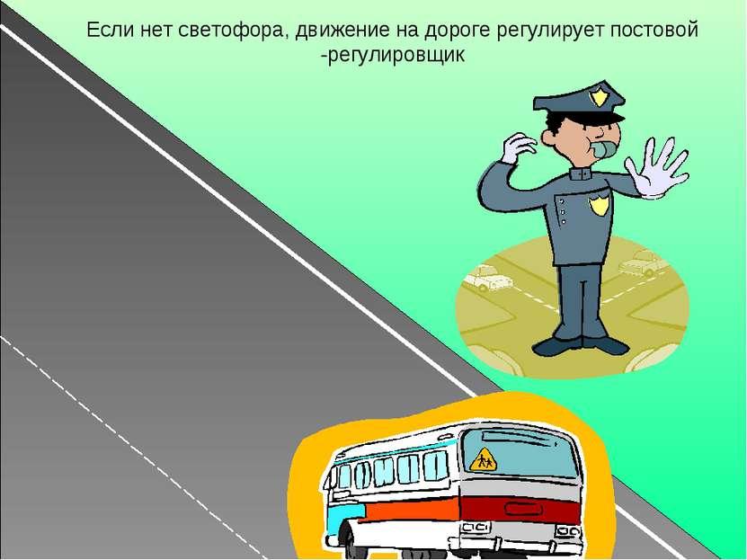 Если нет светофора, движение на дороге регулирует постовой -регулировщик
