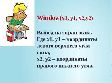 Window(x1, y1, x2,y2) Вывод на экран окна. Где x1, y1 – координаты левого вер...
