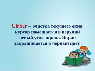 ClrScr – очистка текущего окна, курсор помещается в верхний левый угол экрана...
