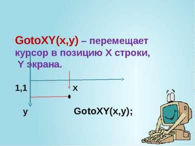 GotoXY(x,y) – перемещает курсор в позицию Х строки, Y экрана. 1,1 X y GotoXY(...