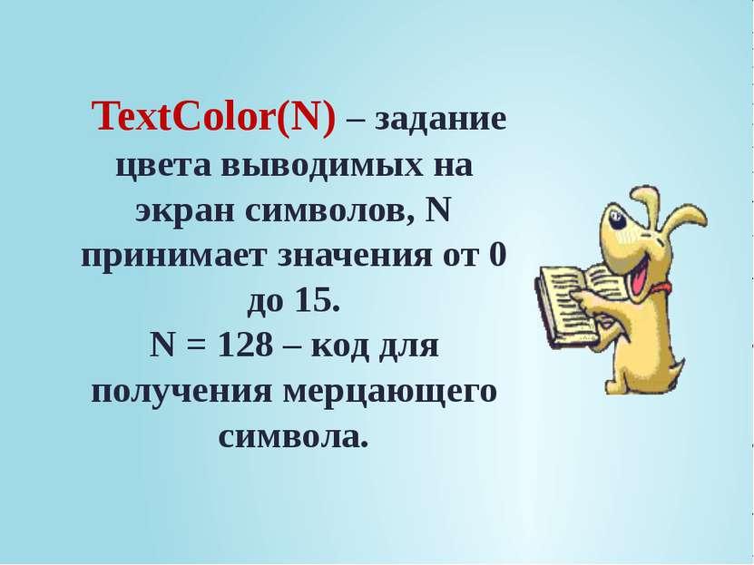 TextColor(N) – задание цвета выводимых на экран символов, N принимает значени...