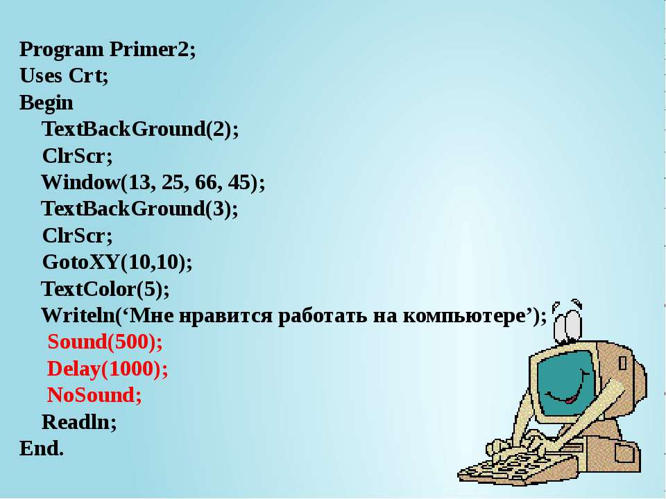 Program Primer2; Uses Crt; Begin TextBackGround(2); ClrScr; Window(13, 25, 66...