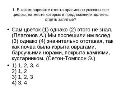 1. В каком варианте ответа правильно указаны все цифры, на месте которых в пр...