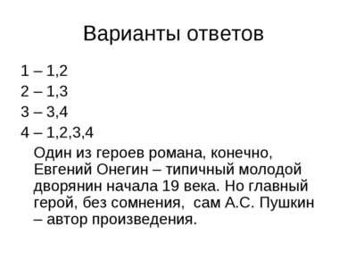 Варианты ответов 1 – 1,2 2 – 1,3 3 – 3,4 4 – 1,2,3,4 Один из героев романа, к...