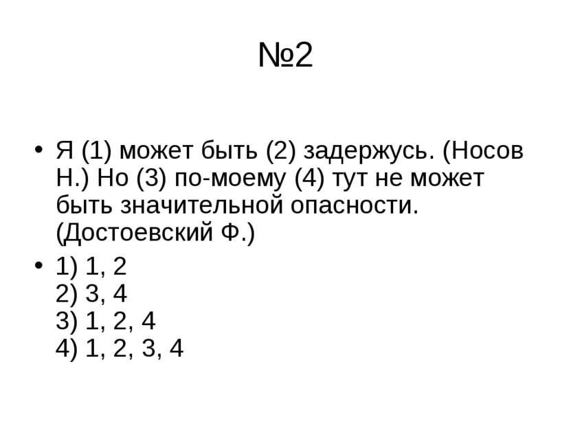 №2 Я (1) может быть (2) задержусь. (Носов Н.) Но (3) по-моему (4) тут не може...