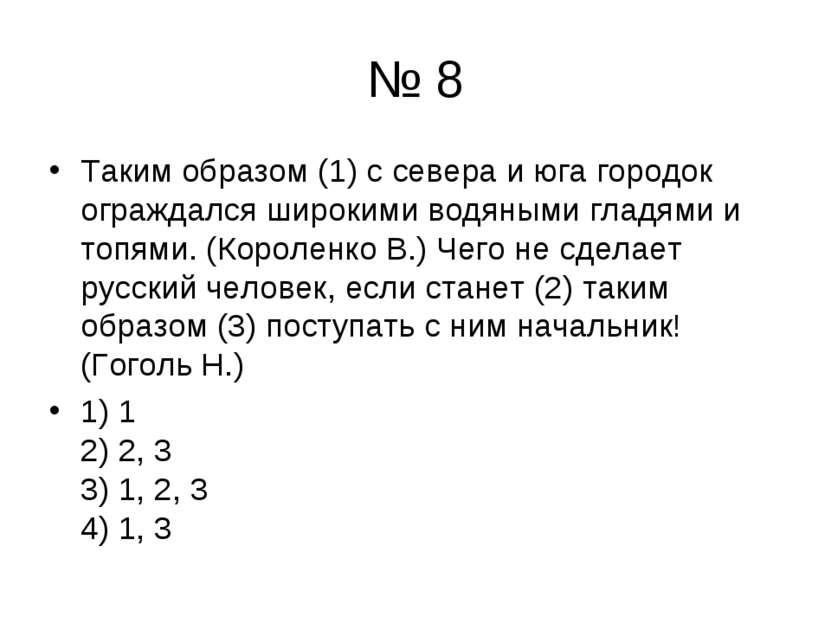 № 8 Таким образом (1) с севера и юга городок ограждался широкими водяными гла...