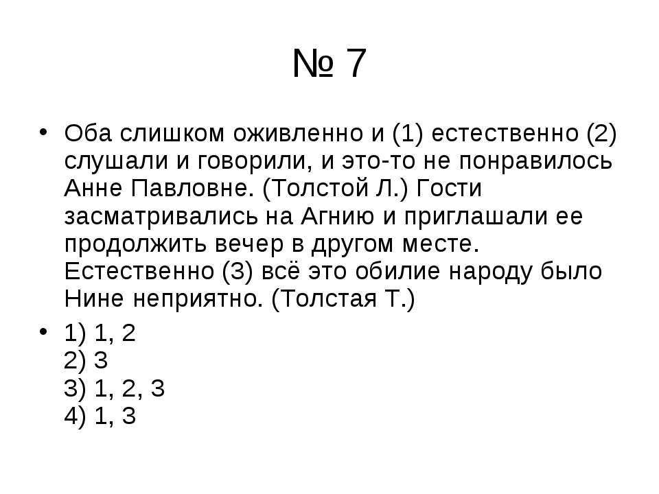 № 7 Оба слишком оживленно и (1) естественно (2) слушали и говорили, и это-то ...