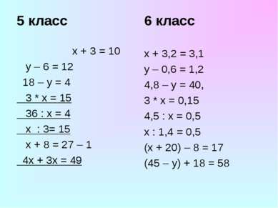 5 класс x + 3 = 10 y – 6 = 12 18 – y = 4 3 * x = 15 36 : x = 4 x : 3= 15 х + ...