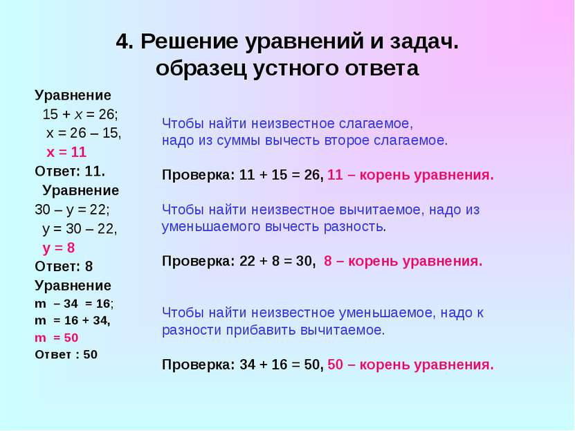 4. Решение уравнений и задач. образец устного ответа Уравнение 15 + x = 26; х...