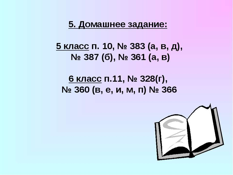 5. Домашнее задание: 5 класс п. 10, № 383 (а, в, д), № 387 (б), № 361 (а, в) ...