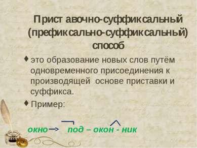Приставочно-суффиксальный (префиксально-суффиксальный) способ это образование...