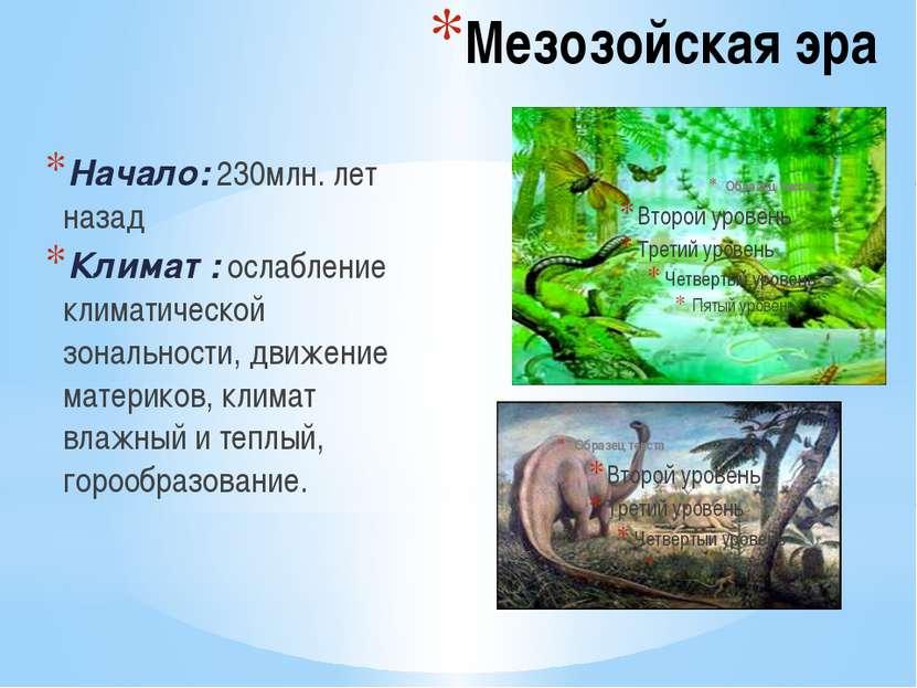 Мезозойская эра Начало: 230млн. лет назад Климат : ослабление климатической з...