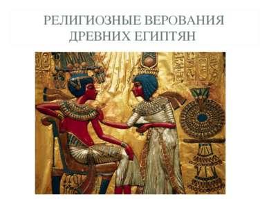 РЕЛИГИОЗНЫЕ ВЕРОВАНИЯ ДРЕВНИХ ЕГИПТЯН