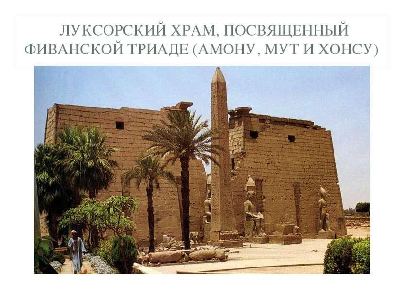 ЛУКСОРСКИЙ ХРАМ, ПОСВЯЩЕННЫЙ ФИВАНСКОЙ ТРИАДЕ (АМОНУ, МУТ И ХОНСУ)
