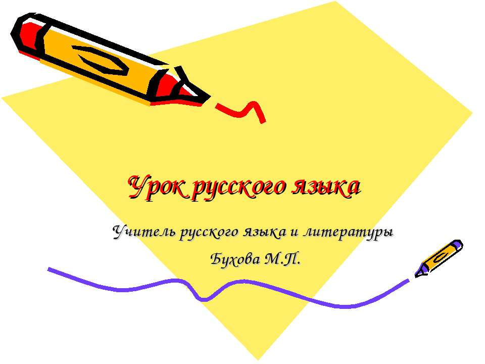 Учитель русского языка и литературы Бухова М.П. Урок русского языка