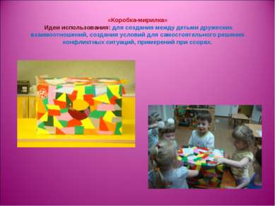 «Коробка-мирилка» Идеи использования: для создания между детьми дружеских вза...