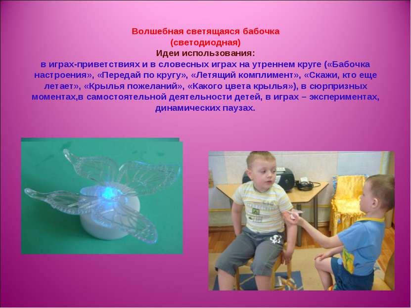 Волшебная светящаяся бабочка (светодиодная) Идеи использования: в играх-приве...