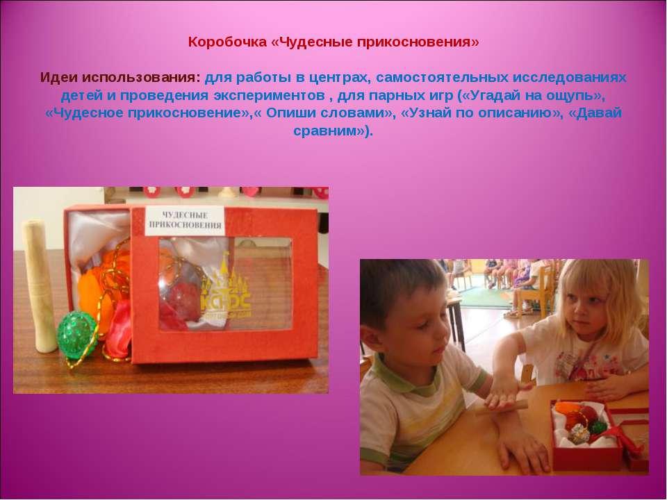 Коробочка «Чудесные прикосновения» Идеи использования: для работы в центрах, ...