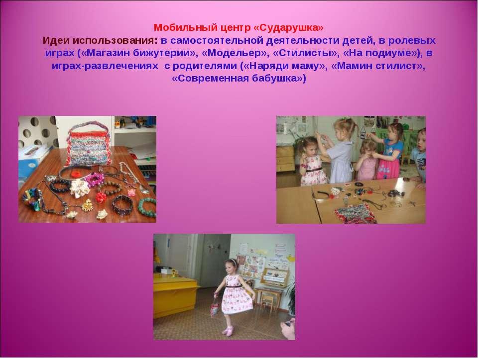 Мобильный центр «Сударушка» Идеи использования: в самостоятельной деятельност...