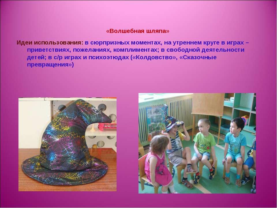 «Волшебная шляпа» Идеи использования: в сюрпризных моментах, на утреннем круг...