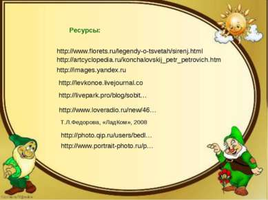 http://livepark.pro/blog/sobit… http://levkonoe.livejournal.co http://artcycl...
