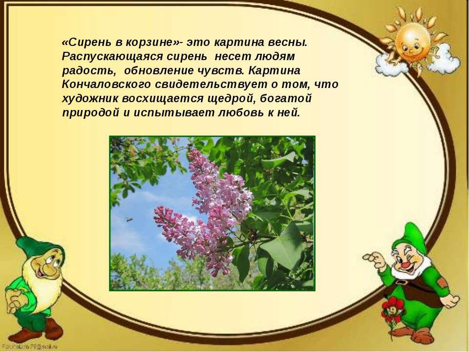«Сирень в корзине»- это картина весны. Распускающаяся сирень несет людям радо...