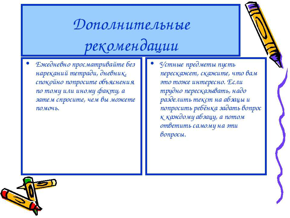 Дополнительные рекомендации Ежедневно просматривайте без нареканий тетради, д...