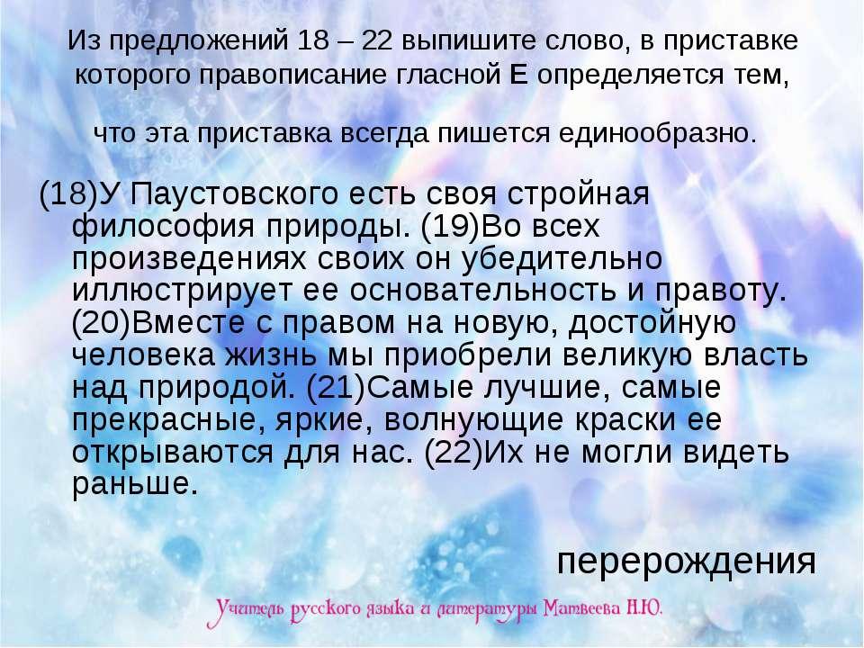 Из предложений 18 – 22 выпишите слово, в приставке которого правописание глас...