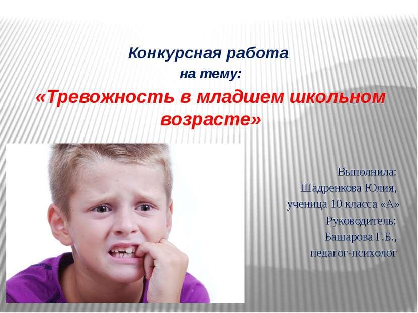 Конкурсная работа на тему: «Тревожность в младшем школьном возрасте» Выполнил...