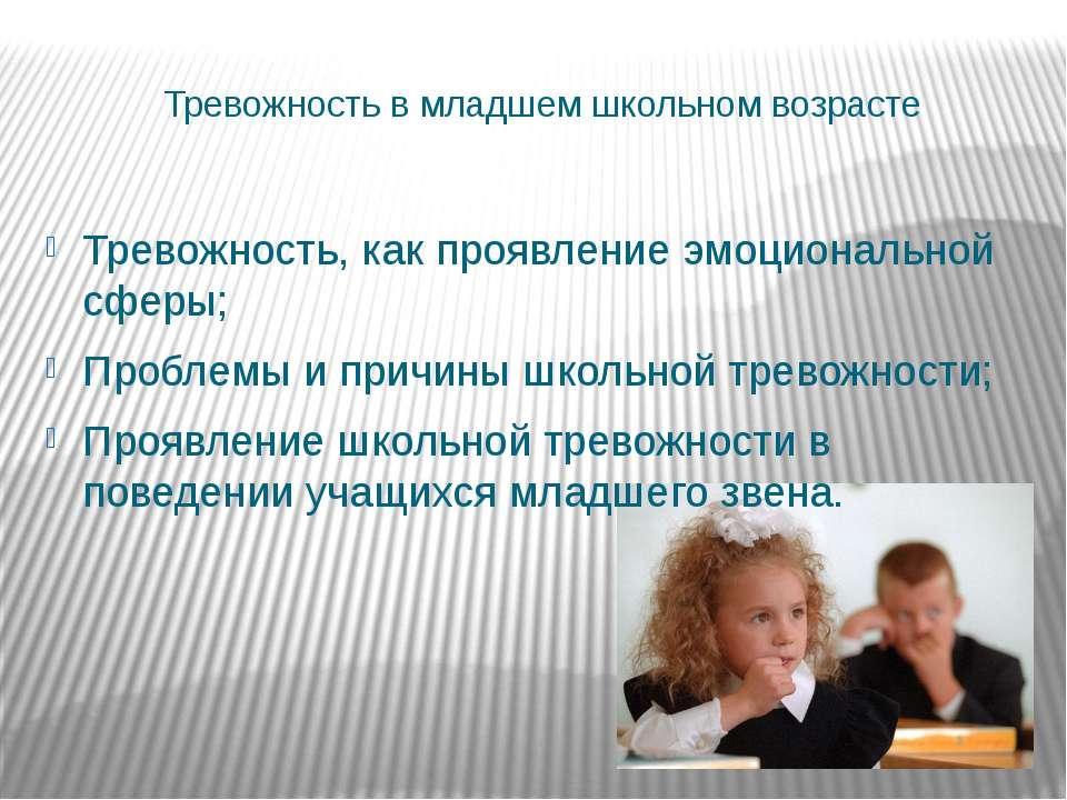 Тревожность в младшем школьном возрасте Тревожность, как проявление эмоционал...