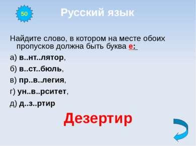 Русский язык Найдите слово, в котором на месте обоих пропусков должна быть бу...