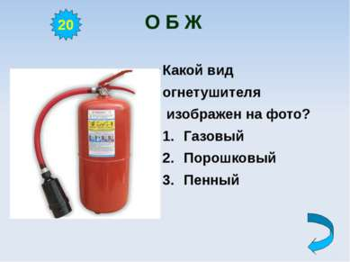 О Б Ж 20 Какой вид огнетушителя изображен на фото? Газовый Порошковый Пенный