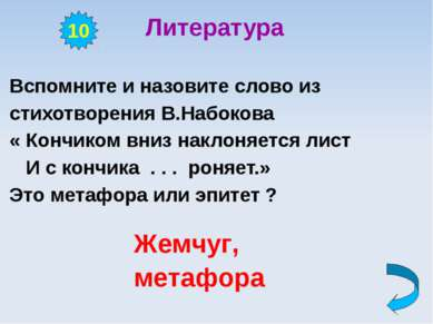 Литература Вспомните и назовите слово из стихотворения В.Набокова « Кончиком ...