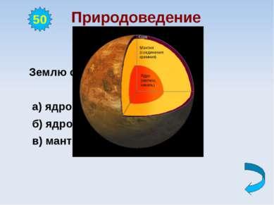 Природоведение Землю составляют: а) ядро и земная кора б) ядро, мантия и земн...