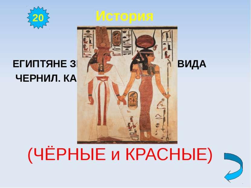 История ЕГИПТЯНЕ ЗНАЛИ ТОЛЬКО ДВА ВИДА ЧЕРНИЛ. КАКИХ? (ЧЁРНЫЕ и КРАСНЫЕ) 20