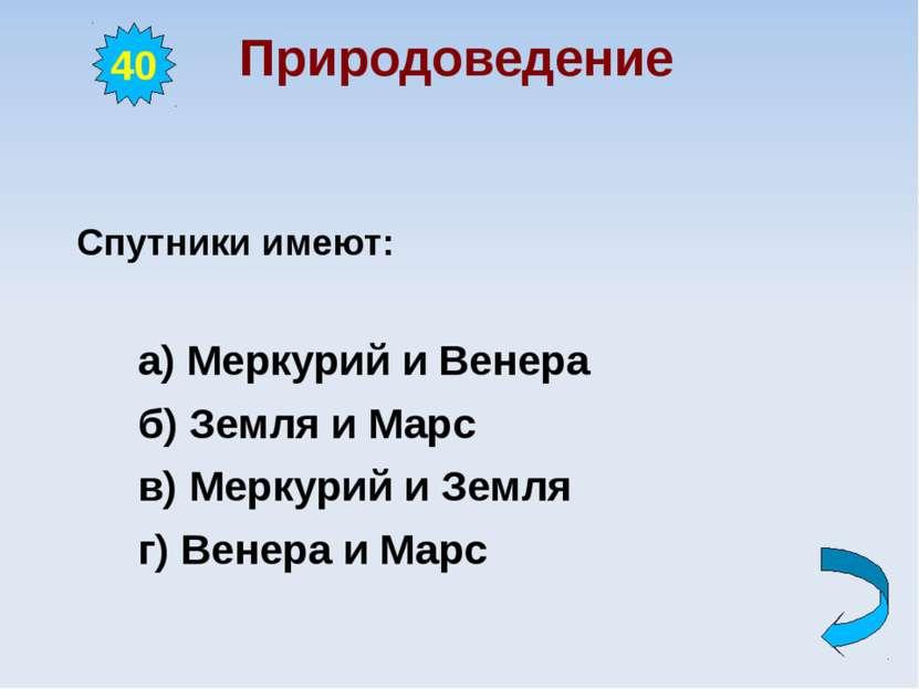 Природоведение Спутники имеют: а) Меркурий и Венера б) Земля и Марс в) Меркур...