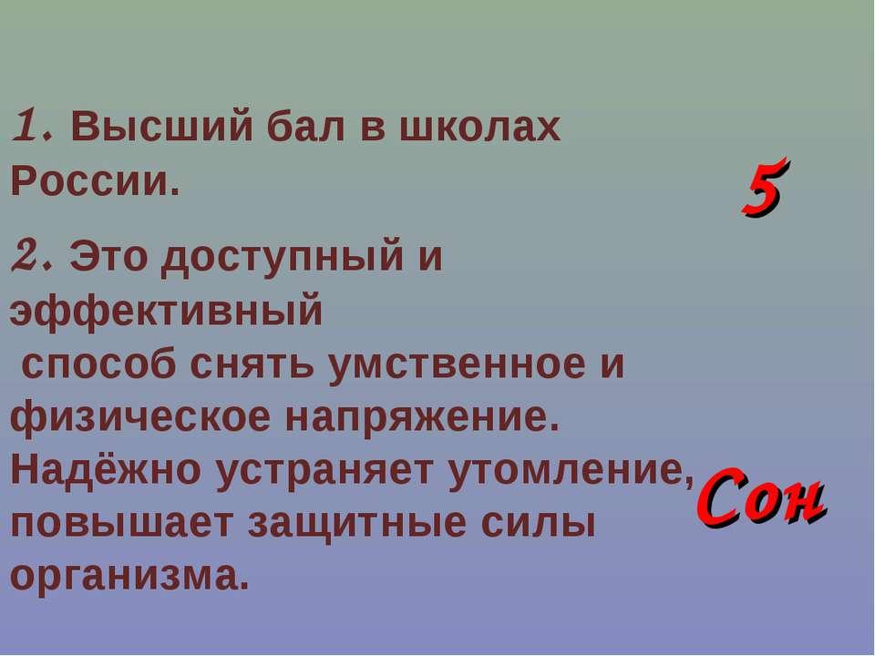 1. Высший бал в школах России. 5 2. Это доступный и эффективный способ снять ...