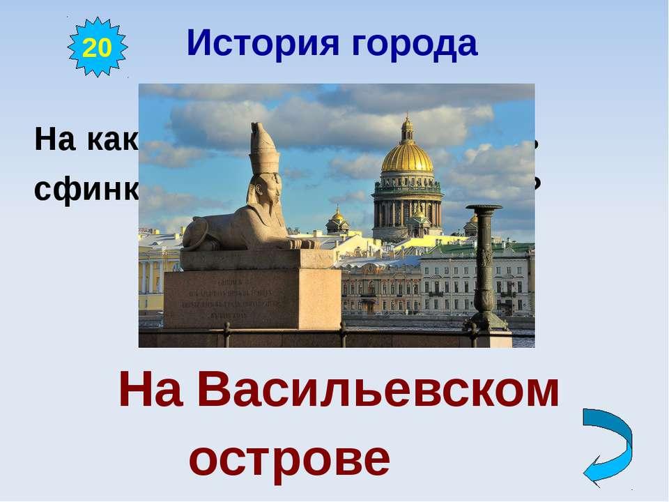 История города На каком острове поселились сфинксы из Древнего Египта? На Вас...