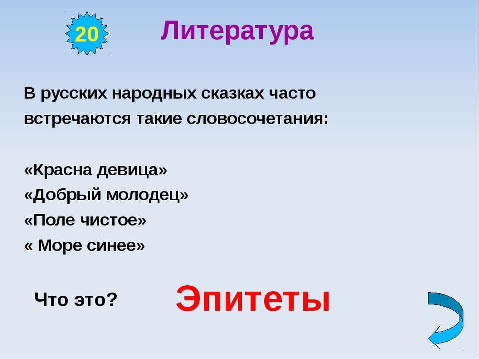 Литература В русских народных сказках часто встречаются такие словосочетания:...