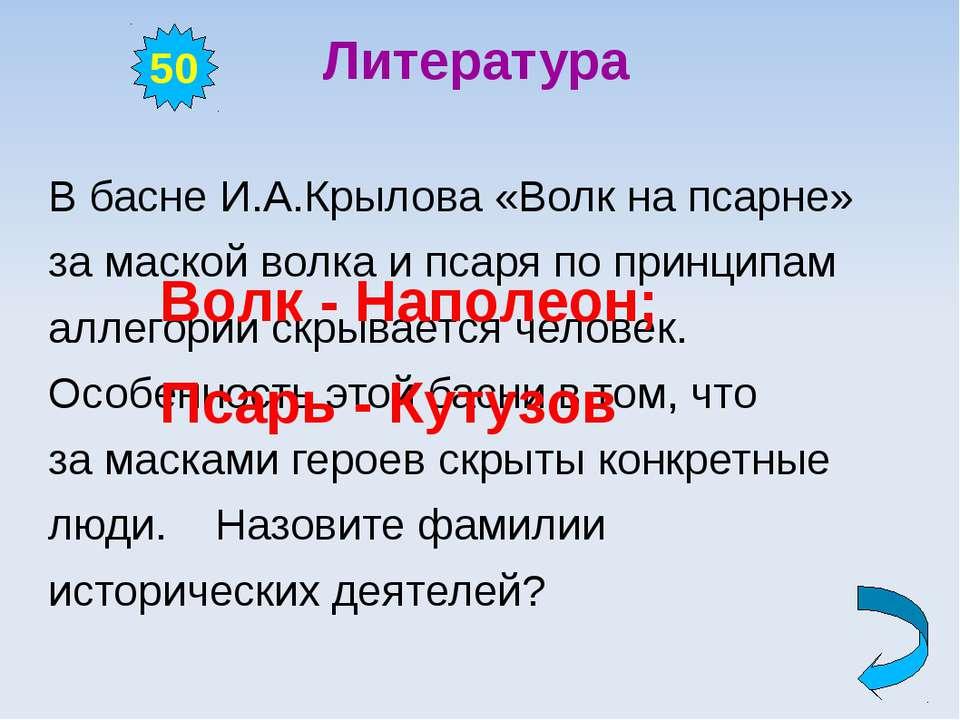 Литература В басне И.А.Крылова «Волк на псарне» за маской волка и псаря по пр...