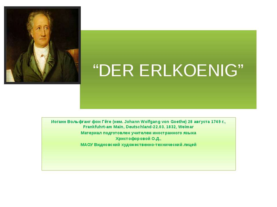 """DER ERLKOENIG"" Иоганн Вольфганг фон Гёте (нем. Johann Wolfgang von Goethe) 2..."
